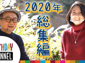 「2020年総集編」アースデイちゃんねる#40 公開!