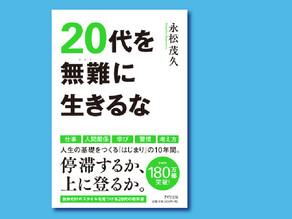 【コラボレーター永松茂久さんの著作『20代を無難に生きるな』が入賞!】doda キャリア本大賞2020