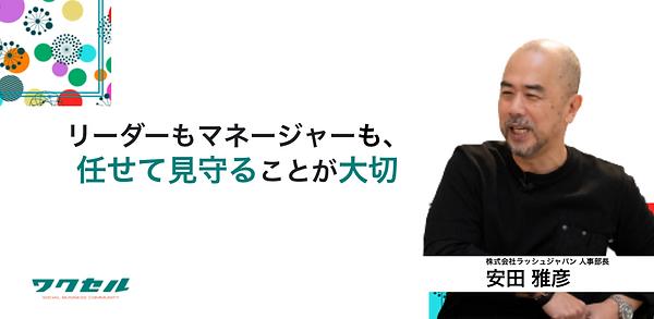 安田 雅彦×ワクセル.png