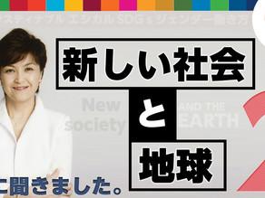 「新しい社会と地球:第2弾」アースデイちゃんねる#42 公開!