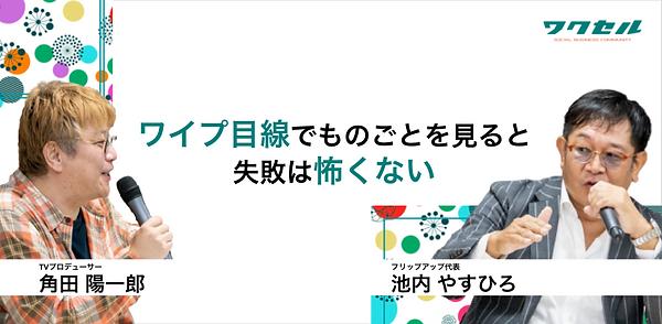 角田様/池内様_バナー.png