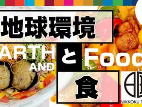 「地球環境と食」アースデイちゃんねる#45 公開!