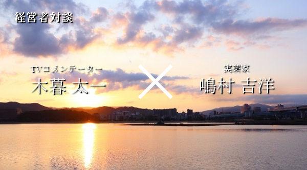 小暮太一-嶋村吉洋.jpg