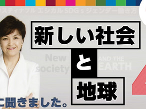 「新しい社会と地球:第4弾」アースデイちゃんねる#44 公開!