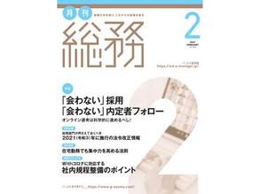 Kanatta代表・井口恵さんのインタビュー記事が月刊総務に掲載されました!