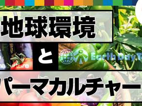 「地球環境とパーマカルチャー」アースデイちゃんねる#48 公開!