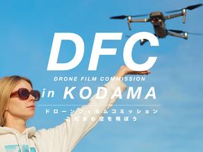 【ドローンフィルムコミッションで入賞!】株式会社Kanattaが運営するドローンジョプラスのメンバーが入賞しました!
