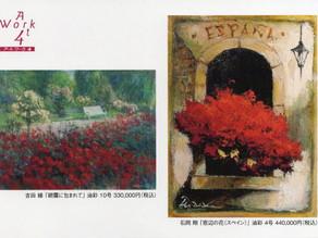 【うすい大絵画展・二人展】コラボレーターの吉田緑さんが展覧会へ出展されます!