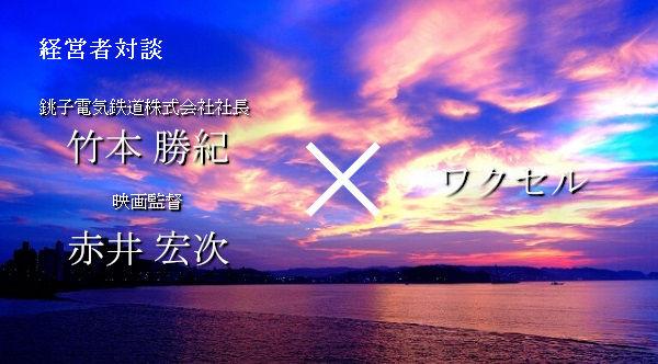 竹本勝紀×ワクセル.jpg
