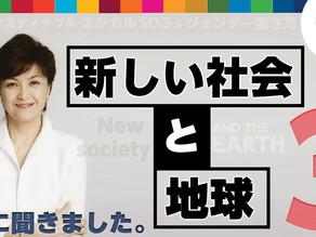 「新しい社会と地球:第3弾」アースデイちゃんねる#43 公開!