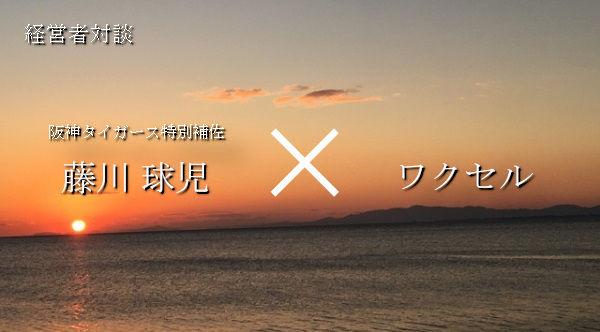 藤川球児-ワクセル.jpg