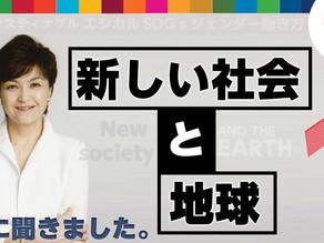 「新しい社会と地球」アースデイちゃんねる#41 公開!