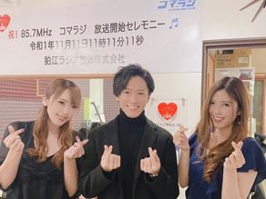 【渋沢内閣!KOMAE万博!に出演!】権藤優希さんがラジオ出演されました!