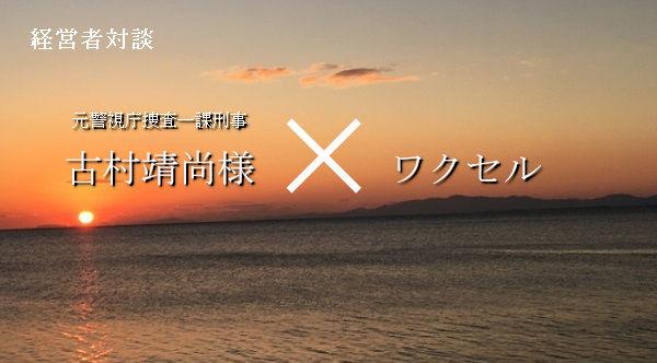 古村靖尚様×ワクセル.jpg
