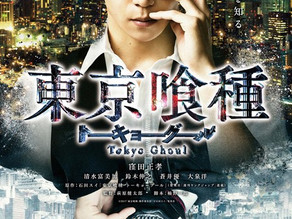 EXCLUSIVE: Teaser Visual Of Tokyo Ghoul Live-Action Film Revealed!