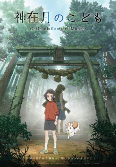 Child of Kamiari Month (Kamiari no Kodomo) Movie 60 Second Trailer Released!