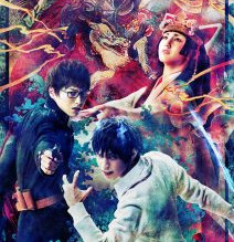 New Key Visual for Blue Exorcist Stage Play REVEALED!