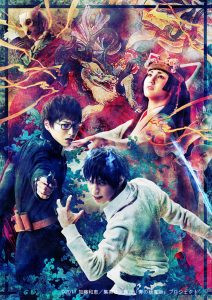 Blue Exorcist (Ao no Exorcist) Stage Play Key Visual