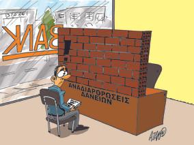 ¨Νέα εποχή¨ για τη ρύθμιση τραπεζικών οφειλών