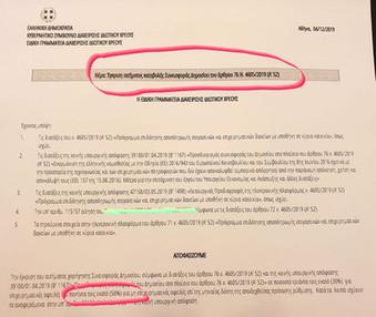 Έγκριση συνεισφοράς Δημοσίου σε αίτηση για προστασία κύριας κατοικίας εντολέα μας
