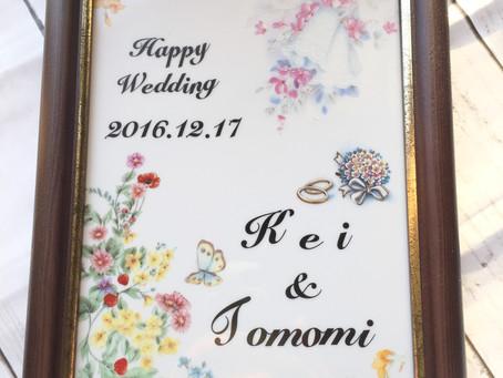 結婚祝♡記念プレート