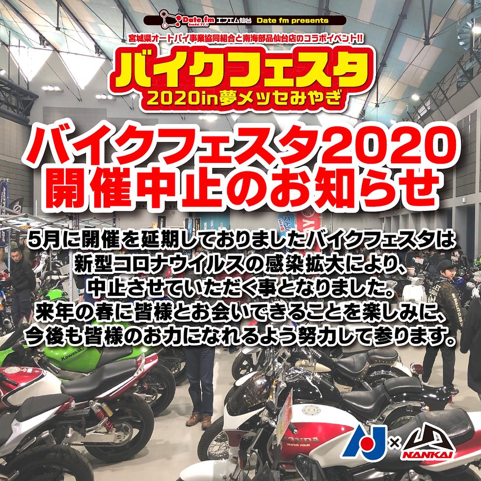 バイクフェスタ2020開催中止のお知らせ.png
