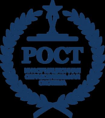 Логотип РОСТ - 1.png