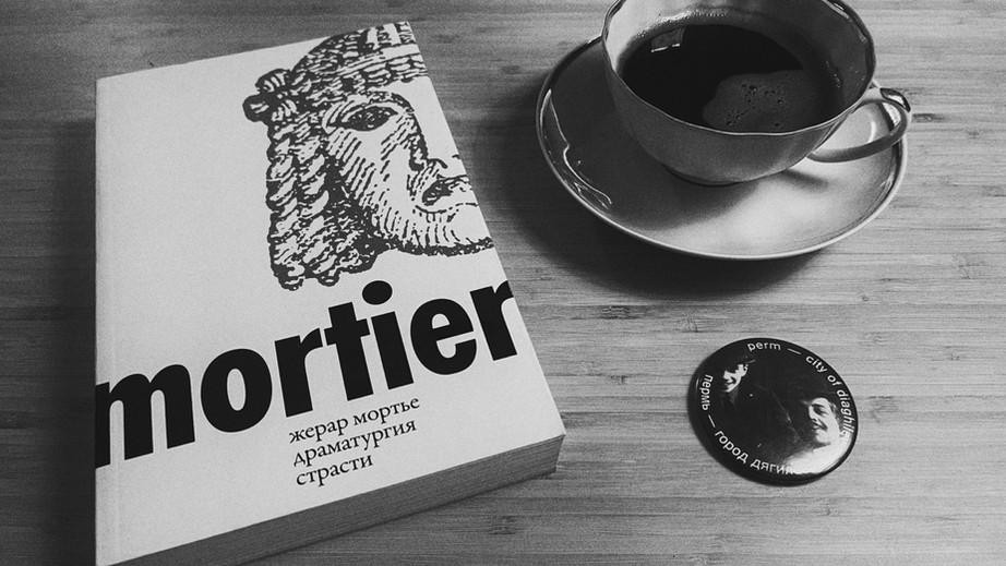 Книга и кофе: «Драматургия страсти» Жерара Мортье