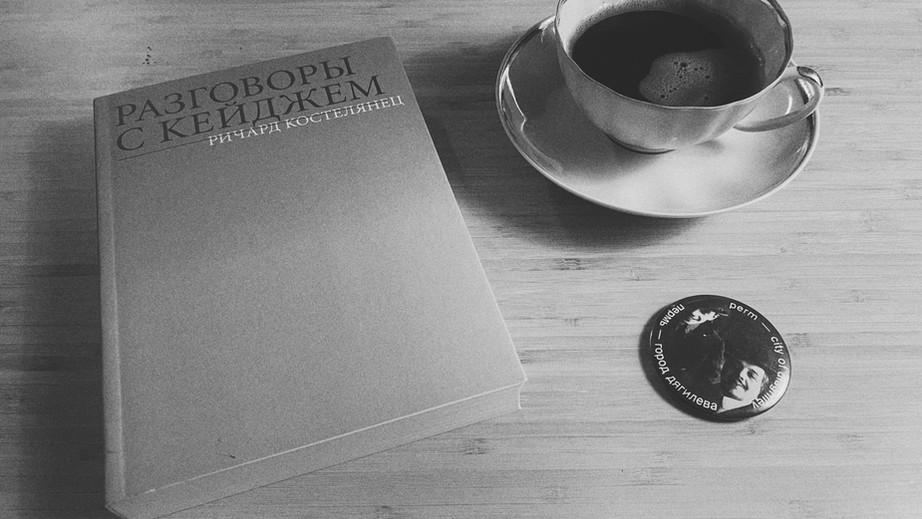 Книга и кофе: «Разговоры с Кейджем» Ричарда Костелянца