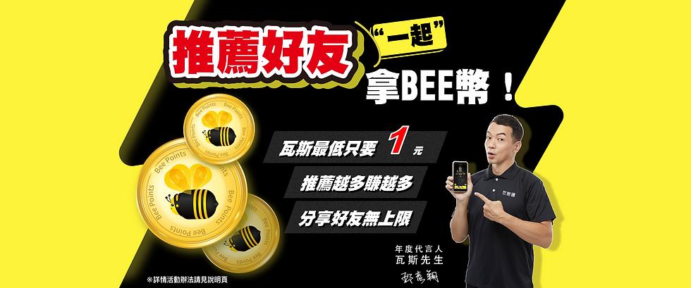 BEE幣banner-WEB.png