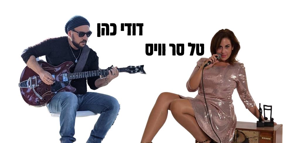 Blues & soul - דודי כהן טל סר וויס