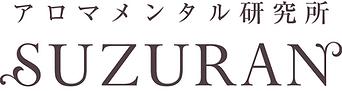 アロマメンタル研究所SUZURAN