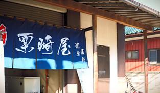 Kurisaki-ya sushi restaurant 栗崎屋
