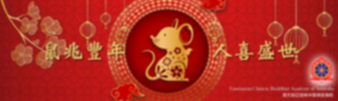 2020 CNY banner-small.jpg