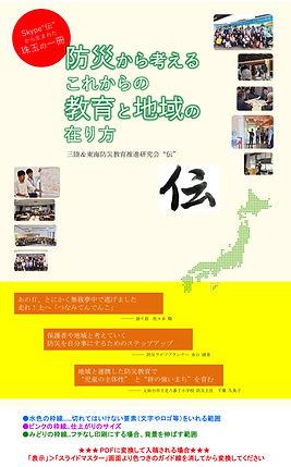 20200621_template_sassi_A4_mihiraki_01.j