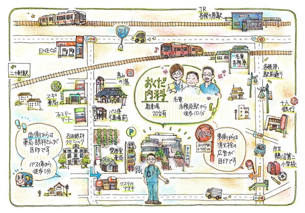 改_おくだ内科さま地図.jpg