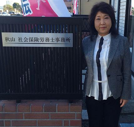 秋山社会保険労務士事務所 所長