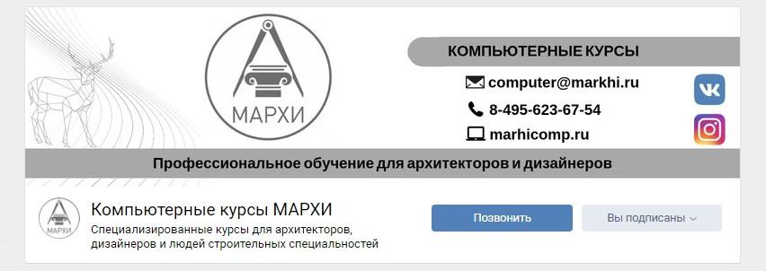Оформление для сообщества по компьютерным курсам в Москве