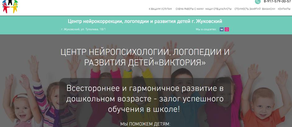 Сайт центра нейрокоррекции для детей
