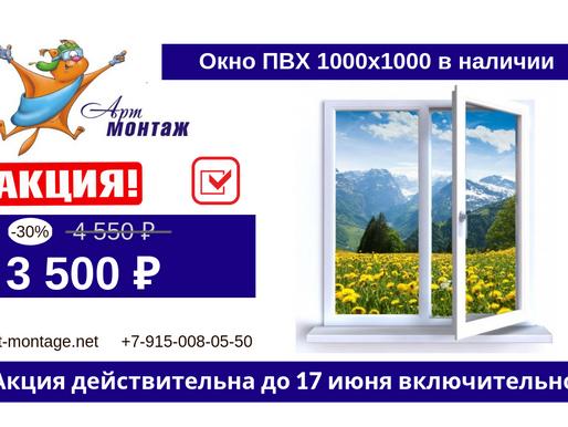 Акция на окно ПВХ 1000х1000