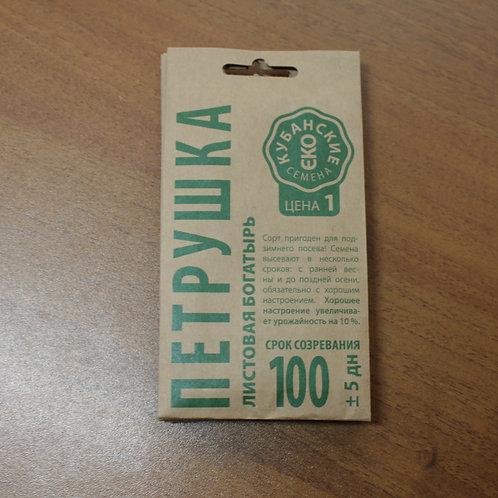 Петрушка листовая богатырь 3 гр