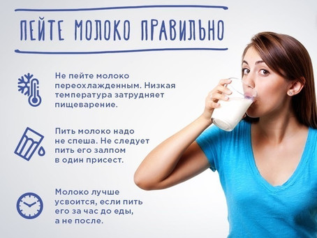 Как правильно пить молоко, чтобы получить всю пользу?