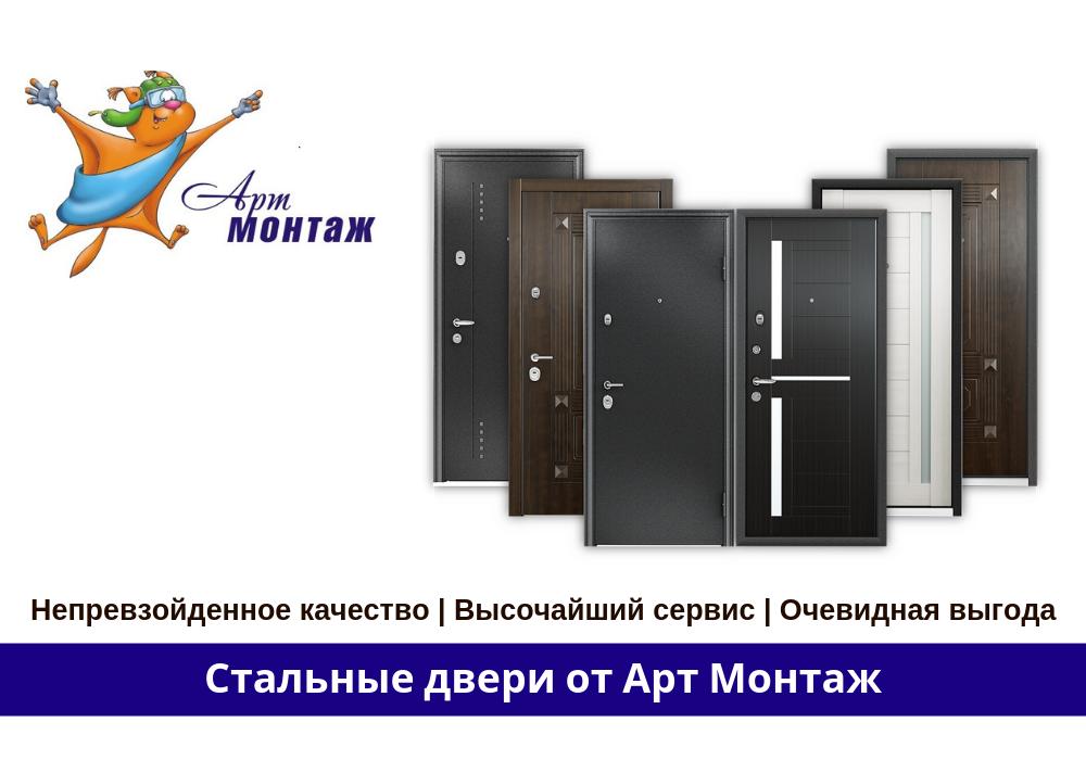Стальные двери от Арт Монтаж