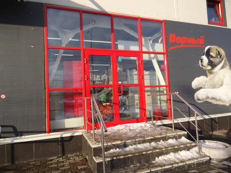 Провели ремонт крыльца магазина Верный г.Москва