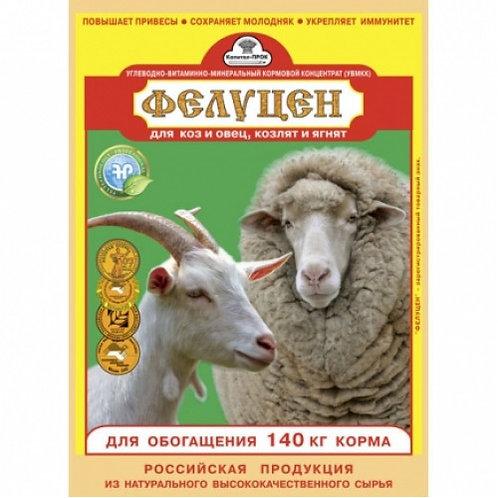 Фелуцен для коз и овец 1 кг