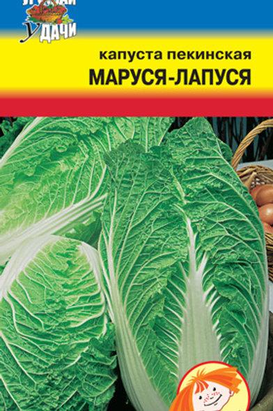 Капуста пекинская Маруся-лапуся