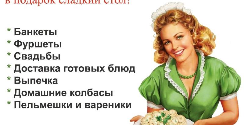 Рекламные банеры для столовой Малахит г. Бронницы