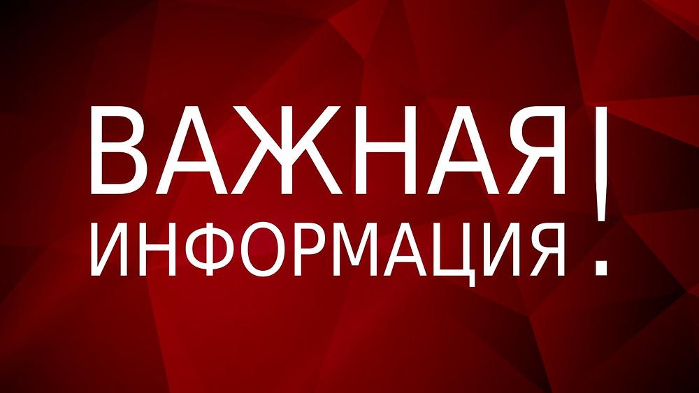 """Картинки по запросу """"внимание важная информация"""""""