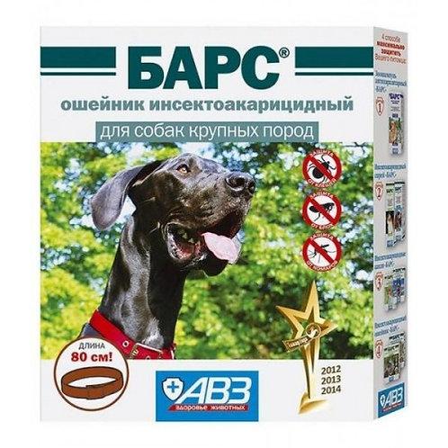 Ошейник инсектоакарицидный Барс для собак крупных пород 80см