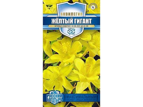 Цветы Аквилегия Жёлтый гигант Гавриш